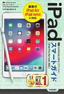 ゼロからはじめる iPad スマートガイド[iPad/Pro/Air/mini対応]