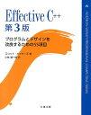 Effective C++ プログラムとデザインを改良するための55項目 [ スコット・マイアーズ ]