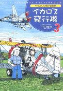イカロス飛行隊(3)