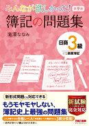 【予約】みんなが欲しかった! 簿記の問題集 日商3級商業簿記 第9版