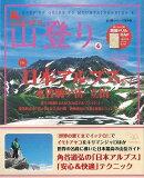 【バーゲン本】ステップアップ山登り4 さあ、日本アルプスへ! 木曽駒ケ岳・立山