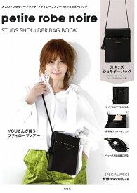petite robe noire STUDS SHOULDER BAG BOOK
