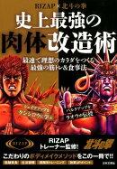 RIZAP×北斗の拳史上最強の肉体改造術