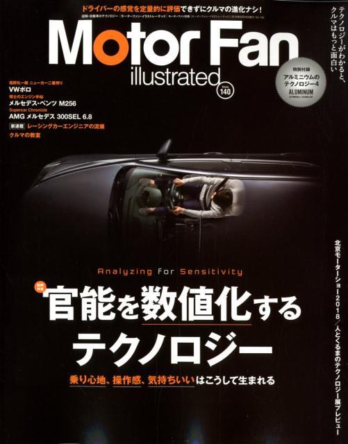 Motor Fan illustrated(vol.140) 特集:官能を数値化するテクノロジー (モーターファン別冊)