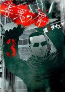 善悪の屑(3)