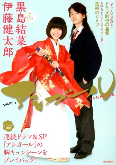 NHKドラマ アシガール FANBOOK (洋泉社MOOK)