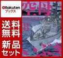 【入荷予約】空母いぶき 1-8巻セット【特典:透明ブックカバー巻数分付き】