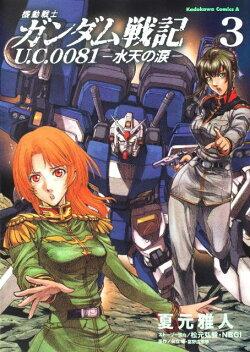 機動戦士ガンダム戦記U.C.0081(3)
