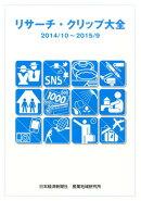 リサーチ・クリップ大全(2014/10〜2015/9)