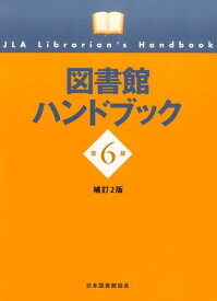 図書館ハンドブック第6版補訂2版 [ 日本図書館協会 ]