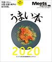 うまい本 2020 (エルマガMOOK Meets Regional別冊)