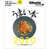 うまい本(2020) 今食べたい、大阪・京都・神戸の全330皿。 (エルマガMOOK Meets Regional別冊)