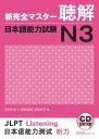 新完全マスター聴解日本語能力試験N3 [ 中村かおり ]