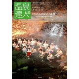 温泉達人会(volume 13) 特集:ノスタルジィ温泉ー記憶のなかの名泉