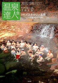温泉達人会(volume 13) 特集:ノスタルジィ温泉ー記憶のなかの名泉 [ 温泉達人会 ]