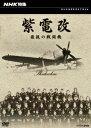 NHK特集 紫電改 最後の戦闘機 [ (ドキュメンタリー) ]