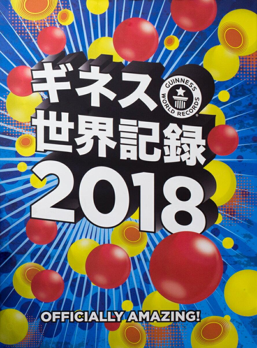 ギネス世界記録2018 GUINNESS WORLD RECORDS 2018 [ クレイグ・グレンディ ]
