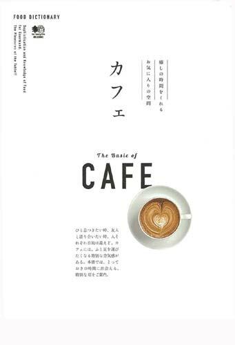 カフェ 癒しの時間をくれるお気に入りの空間 (FOOD DICTIONARY)