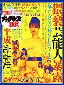 臨増ナックルズDX(vol.12)