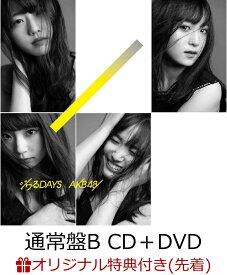 【楽天ブックス限定先着特典】ジワるDAYS (通常盤 CD+DVD Type-B) (生写真付き) [ AKB48 ]
