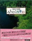 【バーゲン本】みちのく四季彩ー千葉克介写真集