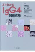 よくわかるIgG4関連疾患