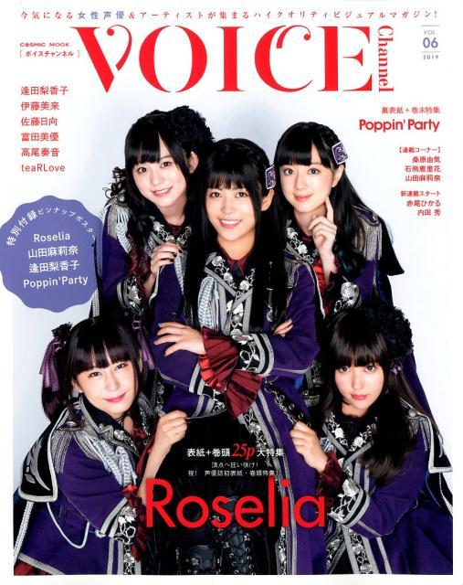 VOICE Channel(VOL.06) 今気になる女性声優&アーティストが集まるハイクオリ (COSMIC MOOK)