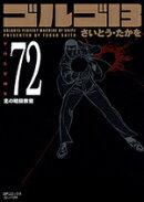 ゴルゴ13(volume 72)
