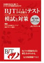 BJTビジネス日本語能力テスト模試と対策改訂版 [ Jプレゼンスアカデミー ]