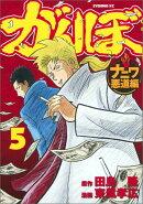 がんぼ ナニワ悪道編(5)