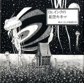 Dr.インクの星空キネマ [ 西野亮廣 ]