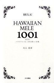 ハワイアン・メレ1001曲ミニ全集 [ 鳥山親雄 ]