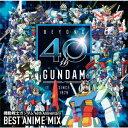 機動戦士ガンダム 40th Anniversary BEST ANIME MIX [ (V.A.) ]