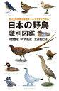日本の野鳥識別図鑑 知りたい野鳥が早見チャートですぐわかる! [ 中野泰敬 ]