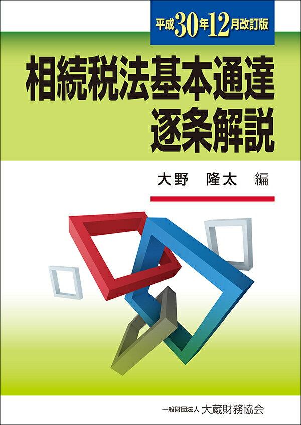 相続税法基本通達逐条解説 平成30年12月改訂版 [ 大野 隆太 ]