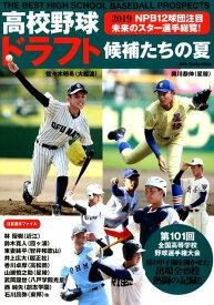 高校野球ドラフト候補たちの夏 2019 NPB 12球団注目未来のスター選手総覧 (DIA Collection)