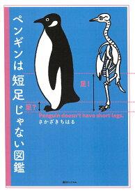 ペンギンは短足じゃない図鑑 [ さかざきちはる ]