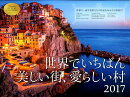 【壁掛】世界でいちばん美しい街、愛らしい村カレンダー(2017)