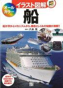 【バーゲン本】イラスト図解 船 オールカラー