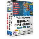 Video MONSTER -ビデオを簡単キレイに高画質化・編集・変換!