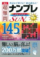 逸品超難問ナンプレプレミアム145選Sun