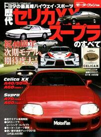 歴代セリカXX/スープラのすべて 保存版記録集 (モーターファン別冊)