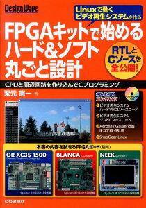 FPGAキットで始めるハード&ソフト丸ごと設計 CPUと周辺回路を作り込んでCプログラミング (Design Wave) [ 栗元憲一 ]