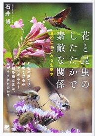 花と昆虫のしたたかで素敵な関係 受粉にまつわる生態学 [ 石井 博 ]