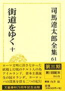 司馬遼太郎全集 第61巻 街道をゆく 十