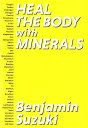 HEAL THE BODY with MINERALS [ 鈴木ベンジャミン ]