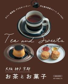 大阪神戸京都お茶とお菓子 (エルマガMOOK)