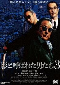影と呼ばれた男たち3 [ 中村獅童 ]
