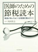 医師のための節税読本