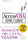AccessVBA即戦力講座 これ一冊で完璧! [ 沢内晴彦 ]